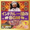 インドカレー屋のBGM デラックス [ (ワールド・ミュージック) ]