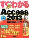 すぐわかるAccess 2013 Windows8/7対応 [ 立山秀利 ]