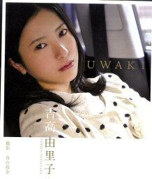 <strong>吉高由里子</strong>UWAKI [ <strong>吉高由里子</strong> ]