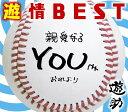 遊情BEST (初回限定盤 CD+DVD) [ 遊助 ]