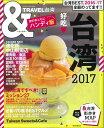 &TRAVEL台湾(2017)ハンディ版 [ 朝日新聞出版 ]