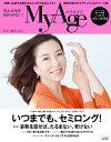 MyAge 2017 春号 [ 女性誌企画編集部 ]