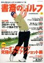 書斎のゴルフ(vol.33)