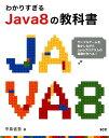 わかりすぎるJava8の教科書 サンプルゲームを動かしながらJavaプログラムの基 (SCC books) [ 中島省吾(プログラミング) ]