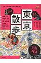 歩く地図東京散歩(2017) [ 成美堂出版株式会社 ]