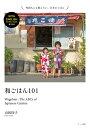 和ごはん101 Wagohan: The ABCs of J...