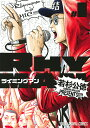 ライミングマン 1 (ヤングアニマルコミックス) [ 若杉公徳 ]