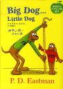 大きい犬…小さい犬 (英語を楽しむバイリンガル絵本) フィリップ D.イーストマン