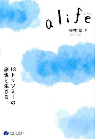 a life 18トリソミーの旅也と生きる [ 藤井蕗 ]