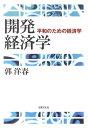 開発経済学 平和のための経済学 [ 郭洋春 ]