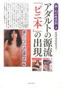 アダルトの源流「ビニ本」の出現 (新 幻の性資料) 昭和性資料研究会
