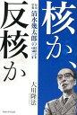 核か、反核か 社会学者・清水幾太郎の霊言 (OR books) [ 大川隆法 ]