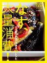 なす、大量消費! 「作りおき」できる60レシピ (ORANGE PAGE BOOKS 大量消費シリーズ Vol)