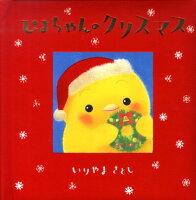 ぴよちゃんのクリスマス