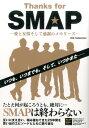 Thanks for SMAP 愛と友情そして感謝のメモリーズ (Dia collection) [ SMAP研究会「LUCKY-THREE」 ]