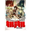 キルラキル 2【完全生産限定版】【Blu-ray】