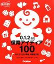 0.1.2歳児保育アイディア100 あそび・生活・環境・保護者支援 (保育力UP!シリーズ) [ 「