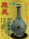 聚美 Vol.24 (学研ムック) [ 聚美社 ]