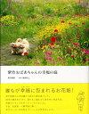 紫竹おばあちゃんの幸福の庭 [ 紫竹昭葉 ]