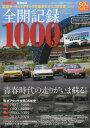 全開記録1000 筑波サーキットアタック市販車モデル35年史 (CARTOP MOOK)