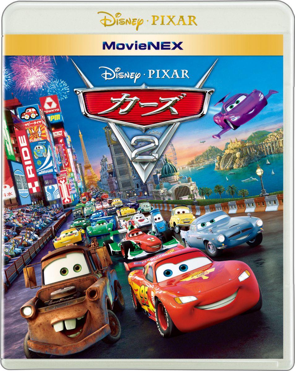 カーズ2 MovieNEX ブルーレイ+DVD+デジタルコピー+MovieNEXワールドセ…...:book:16820698