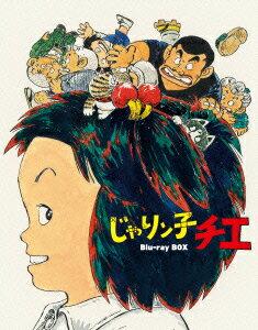 じゃりン子チエ Blu-ray BOX【Blu-ray】 [ 西川のりお ]