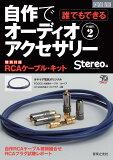 由于自制音响附属品(part.2)[Stereo编辑部][自作でオーディオアクセサリー(part.2) [ Stereo編集部 ]]