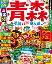 るるぶ青森('18) 弘前・八戸・奥入瀬 (るるぶ情報版)