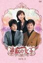 逆転の女王 DVD-BOX3 完全版 [ チョン・ジュノ ]