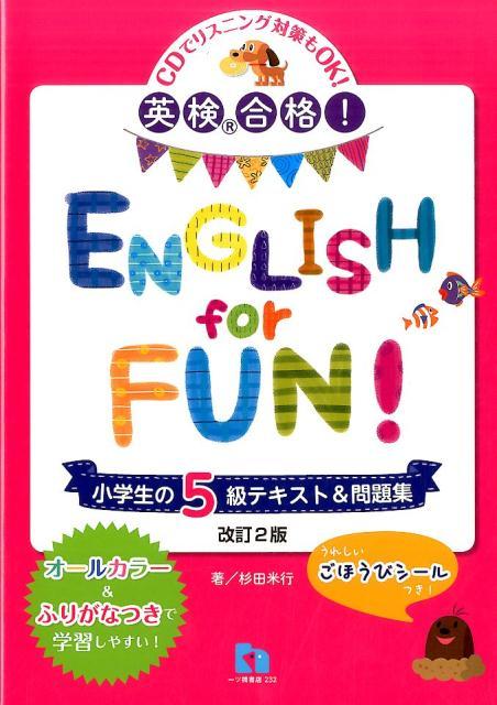 ENGLISH for FUN!(小学生の5級テキスト&問題集)〔改訂2版〕 英検合格! [ 杉田米行 ]