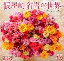 【壁掛】假屋崎省吾の世界花カレンダー(2017) [ 假屋崎省吾 ]
