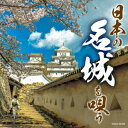 日本の名城を唄う [ (V.A.) ]