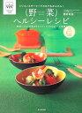 野菜ヘルシーレシピ [ 西村有加 ]