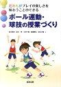ボール運動・球技の授業づくり だれもがプレイの楽しさを味わう...