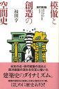模倣と創造の空間史新訂第2版 西洋に学んだ日本の近・現代建築 [ 初田亨 ]
