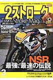 2ストロークマガジン(volume.3)