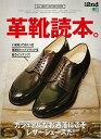 革靴読本。