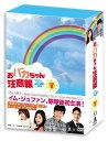 おバカちゃん注意報 〜ありったけの愛〜 DVD-BOX5