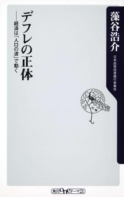 デフレの正体 経済は「人口の波」で動く (角川oneテーマ21) [ 藻谷浩介 ]...:book:13690535