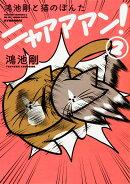 【予約】鴻池剛と猫のぽんた ニャアアアン! 2 (仮)