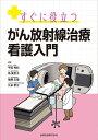 すぐに役立つ がん放射線治療 看護入門 [ 平田 秀紀 ]