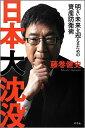 日本大沈没 明るい未来を迎えるための資産防衛術 [ 藤巻健史 ]