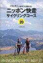 ニッポン快走サイクリングコースBEST20 自転車人が厳選した感動の道! [ 山と渓谷社 ]