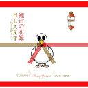 ユルアニ?×若林正恭(オードリー)?瀬戸の花嫁|HEART?鳩とお嫁さん?(CD+DVD) [ 若林