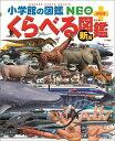 [新版]くらべる図鑑 [ 加藤由子 ]