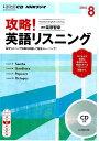 NHKラジオ攻略!英語リスニング(8月号)