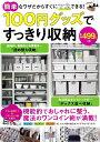 RoomClip商品情報 - 100円グッズですっきり収納 (TJMOOK)