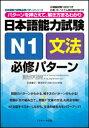 日本語能力試験N1文法必修パターン パターンを押さえて、解き方まるわかり (日本語能力試験必修パターンシリーズ) [ 氏原庸子 ]