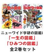 ニューワイド学研の図鑑i(既2巻セット)