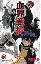血界戦線(10) 妖眼幻視行 (ジャンプコミックス SQコミ...
